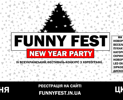 FUNNY FEST NEW YEAR PARTY'19 - Всеукраинский фестиваль-конкурс ХОРЕОГРАФИИ